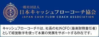 日本キャッシュフローコーチ協会